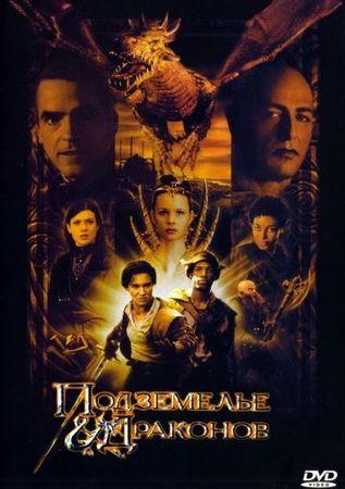 Смотреть фильм Подземелье драконов