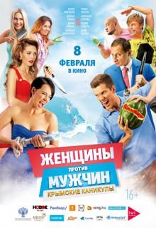 Смотреть фильм Женщины против мужчин: Крымские каникулы