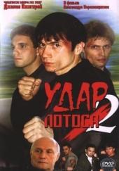 Смотреть фильм Удар Лотоса 2: Сладкая горечь полыни
