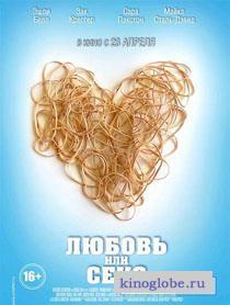 Смотреть фильм Любовь или секс