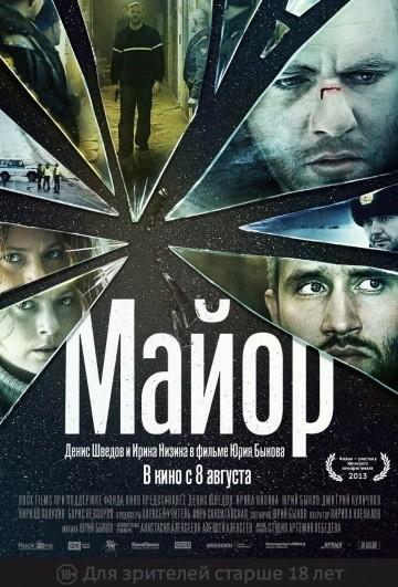Смотреть фильм Майор