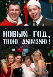 Смотреть фильм Солдаты. Новый год, твою дивизию!