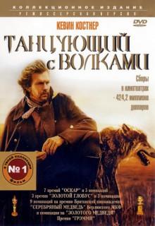 Смотреть фильм Танцующий с волками