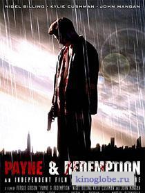 Смотреть фильм Макс Пэйн: Боль и искупление
