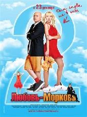 Смотреть фильм Любовь-морковь 2
