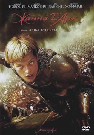 Смотреть фильм Жанна Д'Арк