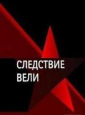 Смотреть фильм Следствие вели: Русский бунт
