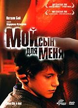 Смотреть фильм Мой сын для меня