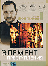 Смотреть фильм Элемент преступления