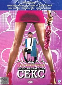 Смотреть фильм Никто не знает про секс