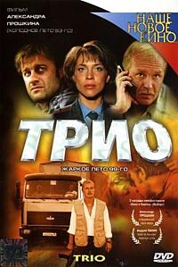 Смотреть фильм Трио