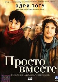 Смотреть фильм Просто вместе