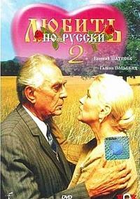 Смотреть фильм Любить по-русски 2