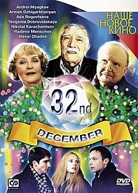 Смотреть фильм 32-е декабря