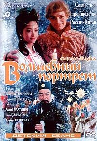 Смотреть фильм Волшебный портрет