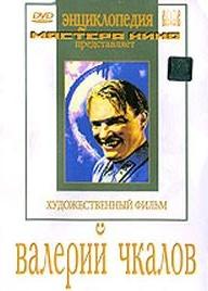 Смотреть фильм Валерий Чкалов
