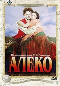 Смотреть фильм Алеко