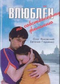Смотреть фильм Влюблен по собственному желанию