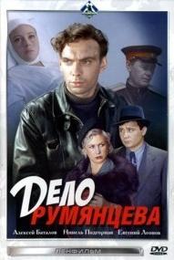 Смотреть фильм Дело Румянцева