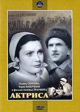 Смотреть фильм Актриса