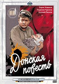 Смотреть фильм Донская повесть