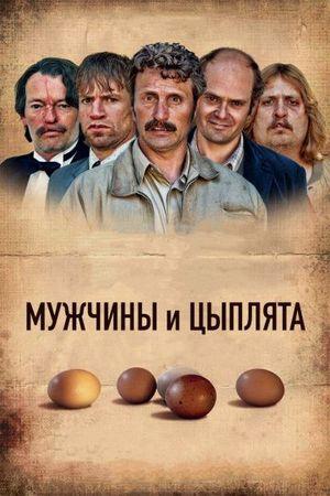 Смотреть фильм Мужчины и цыплята
