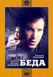 Смотреть фильм Беда