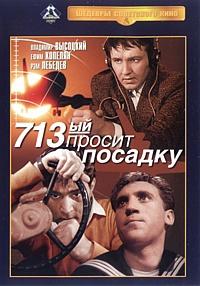 Смотреть фильм 713-й просит посадку