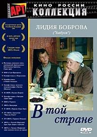 Смотреть фильм В той стране