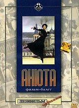 Смотреть фильм Анюта