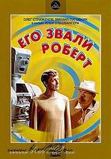 Смотреть фильм Его звали Роберт