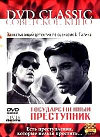 Смотреть фильм Государственный преступник