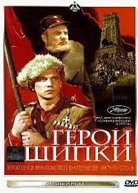 Смотреть фильм Герои Шипки