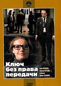 Смотреть фильм Ключ без права передачи