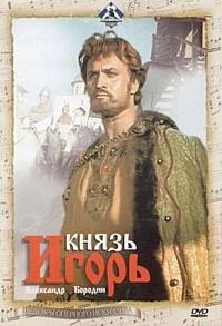 Смотреть фильм Князь Игорь