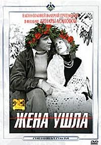 Смотреть фильм Жена ушла