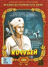 Смотреть фильм Кочубей