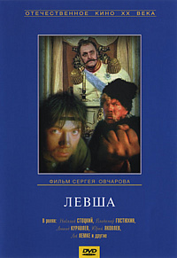 Смотреть фильм Левша