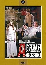 Смотреть фильм Драма из старинной жизни