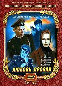 Смотреть фильм Любовь яровая