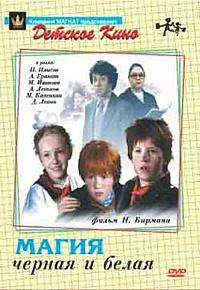 Смотреть фильм Магия черная и белая