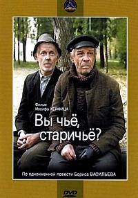 Смотреть фильм Вы чье, старичье?