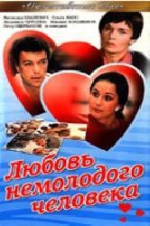 Смотреть фильм Любовь немолодого человека