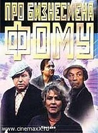 Смотреть фильм Про бизнесмена Фому