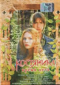 Смотреть фильм КостяНика. Время лета