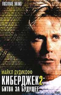 Смотреть фильм Киберджек 2 — Битва за будущее