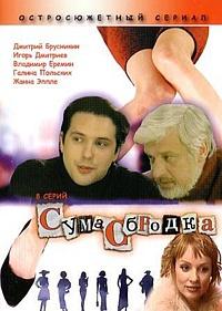 Смотреть фильм Сумасбродка
