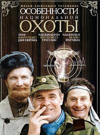 Смотреть фильм Особенности национальной охоты