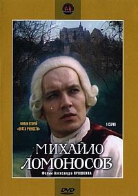Смотреть фильм Михайло Ломоносов