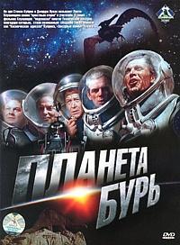 Смотреть фильм Планета бурь